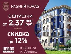 ЖК «Видный город» Скидки до 12%.
